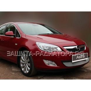 защита радиатора Опель Астра (Opel Astra) J 2010-2012 г.в.