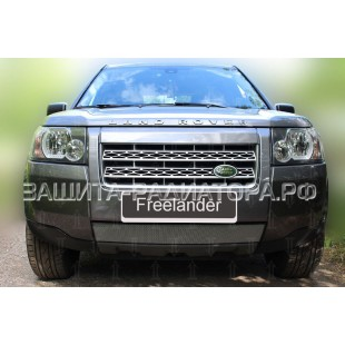 защита радиатора Ленд Ровер Фрилендер 2 (Land Rover Freelander II) 2006-2010 г.в.