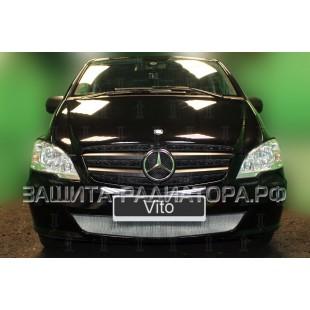 защита радиатора Mерседес Бенц Вито 2 (Mercedes-Benz Vito II) 2010-2014 г.в.