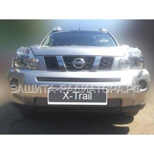 защита радиатора Ниссан Х Трейл (Nissan X-Trail) II 2007-2011 г.в.